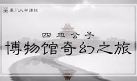 【墨门大学课程】四皿公子:博物馆奇幻之旅 系列课程