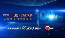 BOILL 100·创业大赛-工业物联网专场路演