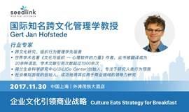 企业文化引领商业战略 Culture Eats Strategy for Breakfast