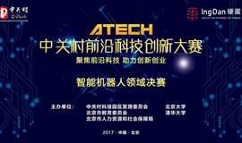 2017中关村前沿科技创新大赛-智能机器人领域决赛