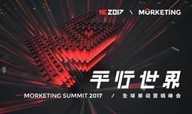 平行世界——MS2017全球移动营销峰会