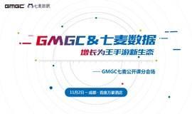 增长为王,手游新生态——2017成都GMGC七麦公开课分会场