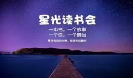 星光读书会第20期——《爱的五种语言》