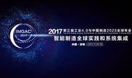第三届工业4.0与中国制造2025全球年会 ——智能制造全球实践和系统集成