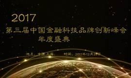 第三届中国金融科技品牌创新峰会
