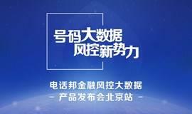 电话邦金融风控大数据产品发布会北京站