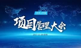 《第七届—2017项目管理大会》深圳