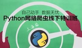 自己动手,数据无忧!Python网络爬虫线下特训班!上海站