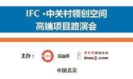 IFC中关村领创高端项目路演会