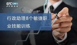 行政助理8个敏捷职业技能训练