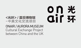 【工作坊】<光环>震旦博物馆·中英文化交流项目