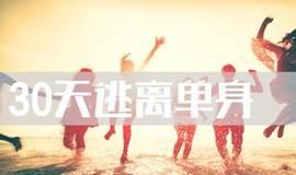 【30天逃离单身】这个春节不孤单-最美脱单季,只为遇见你!1月21号周日 (限额30)
