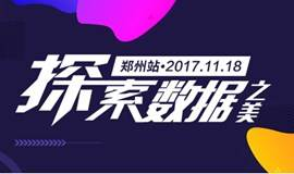 天善智能 · 探索数据之美【河南郑州站】交流数据领域(商业智能、大数据)发展动态,分享数据产品、数据应用、解决方案、在行业中的实践心得。