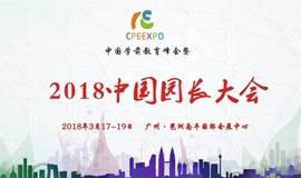 2018中国园长大会