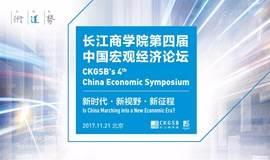 长江商学院第四届中国宏观经济论坛