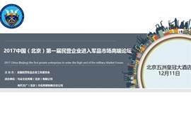 2017中国(北京)第一届民营企业进入军品市场高端论坛