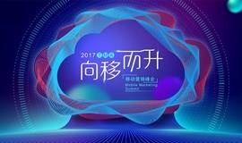 2017 TMA移动营销盛典
