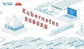 七牛云 & K8S技术社区:Kubernetes 落地最佳实践 七牛架构师实践日-第二十七期