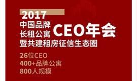 2017中国品牌长租公寓CEO年会暨共建租房征信生态圈