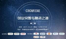 【CEO研习社】 创业突围与融资之道