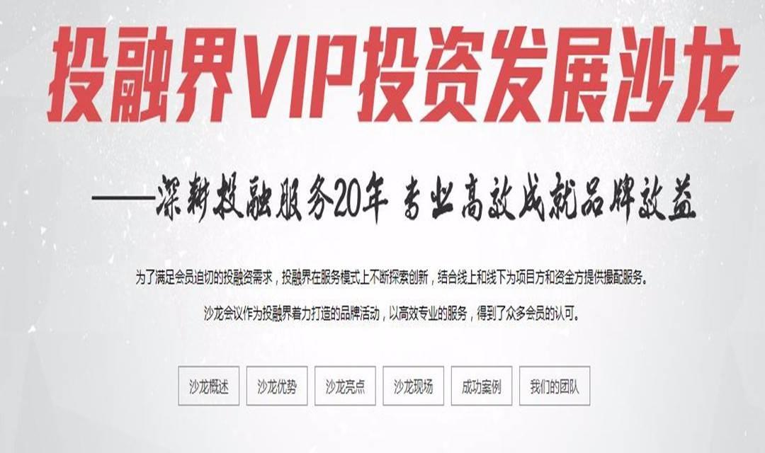 """报名啦!投融界312期10月17日上海站""""VIP投资发展沙龙"""""""