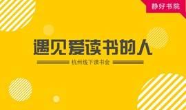 静好书院杭州线下交流会——遇见爱读书的人