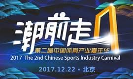 """""""潮前走""""-第二届中国体育产业嘉年华"""