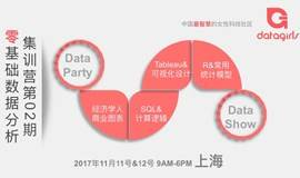【DataGirls-周末2天实战第02期】数据分析零基础集训营
