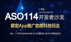 ASO114开发者沙龙【广州站】—ASO114:解密APP推广的黑科技·2017年