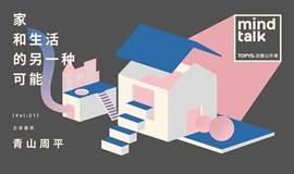 家和生活的另一种可能—— 日本建筑师青山周平的MindTalk TOPYS创意公开课 第二十一回