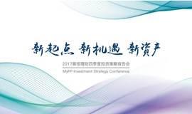 新起点 新机遇 新资产——2017展恒理财四季度投资策略报告会