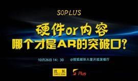 搜狐SoPlus——硬件or内容,哪个才是AR的突破口?