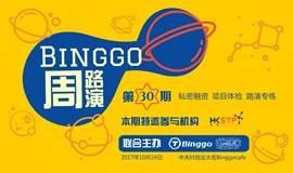 【Binggo周路演】第30期 携手香港科技园 | 10月24日 路演项目报名开启