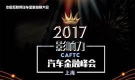 中国互联网汽车金融发展大会