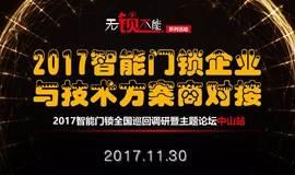 2017智能门锁企业与技术方案商对接论坛(中山站)