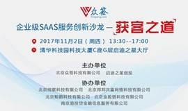 企业级SAAS服务创新沙龙——获客之道