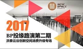 BP投缘路演第二期-洪泰云谷创新空间消费升级专场