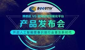 博思廷V6视频监控智能化平台产品发布会