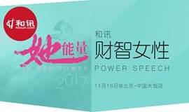 """2017和讯""""她能量""""财智女性POWER SPEECH"""