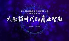 第六届中国品牌连锁发展大会-大数据时代的商业智能