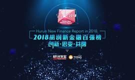 2018胡润新金融百强榜