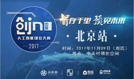 【11/09】 创IN中国人工智能全球创业大赛-北京站