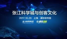 【创业沙龙】张江科学城与创客文化