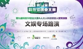 第九届科技50创业大赛&人大人科创项目入营预演赛文娱专场路演