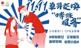 """【双11脱单特辑】互联网单身交换""""特殊服务""""(报名停止,名额已满~)"""