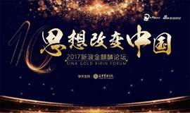 2017新浪金麒麟论坛