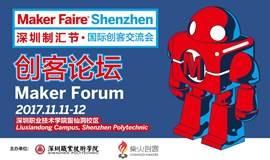 免费拿票:Maker Faire Shenzhen 2017 |深圳制汇节创客论坛