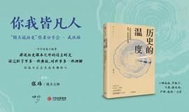 """你我皆凡人——""""馒头说历史""""作者分享会•武汉站"""
