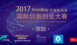 2017InnoBay深圳赛区路演-群英齐聚,一场大赛2000万