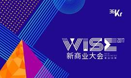 基业长新——WISE2017新商业大会